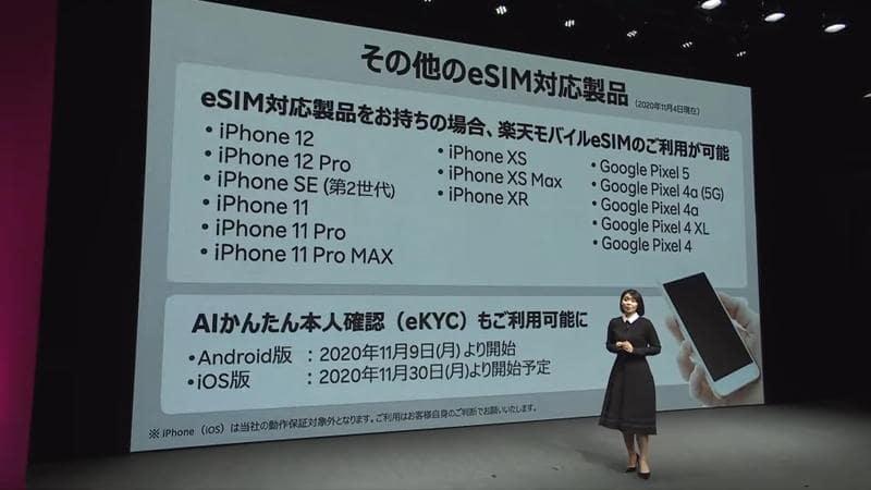 楽天モバイルeSIMに対応したiPhoneなど一覧