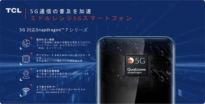 5G対応のクアルコム「Snapdragon 765G」を搭載